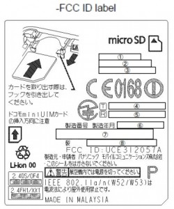 FCC-Panasonic-smartphone