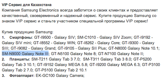 galaxy-note-3-samsung-website