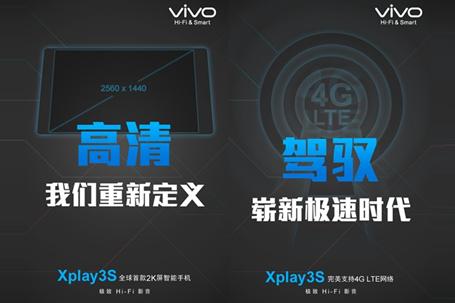 Vivo Xplay 3s,la risoluzione del display arriva a 2560×1440 !