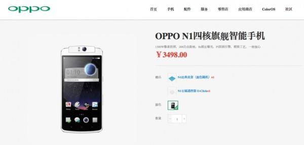 Oppo N1: disponibile ufficialmente in Cina. Ecco caratteristiche e prezzo!