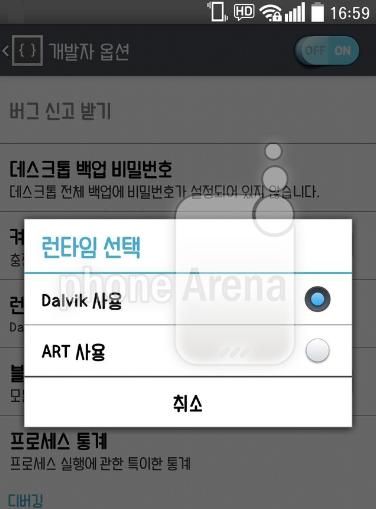 Arriva Android 4.4.2 per Lg G2 in Corea