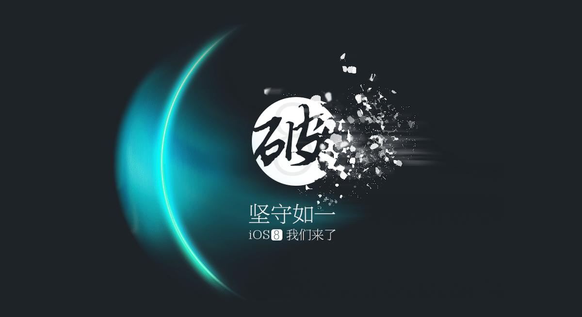 TaiG organizzerà una conferenza di Hacker il 16 gennaio in Cina