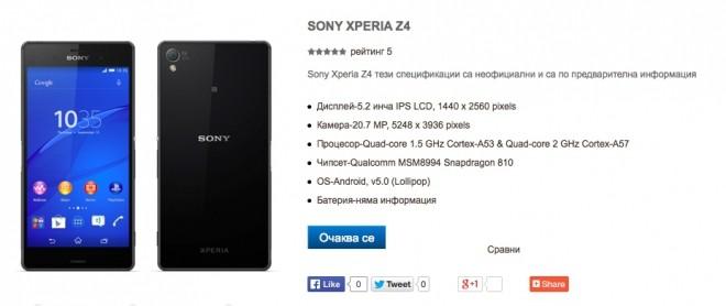 Sony Xperia Z4 compare su un sito di e-commerce bulgaro