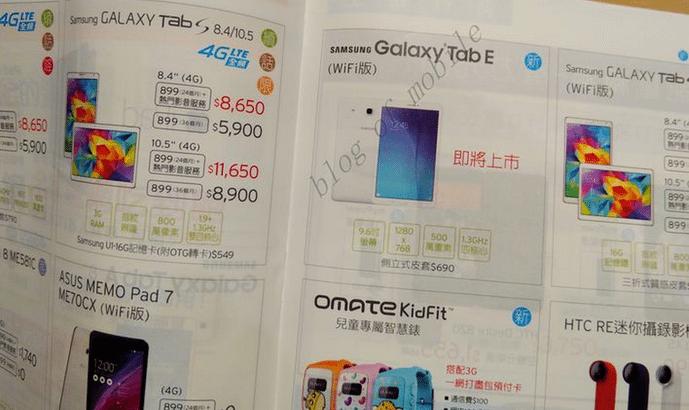 Samsung ha rilasciato in commercio il suo Galaxy Tab E