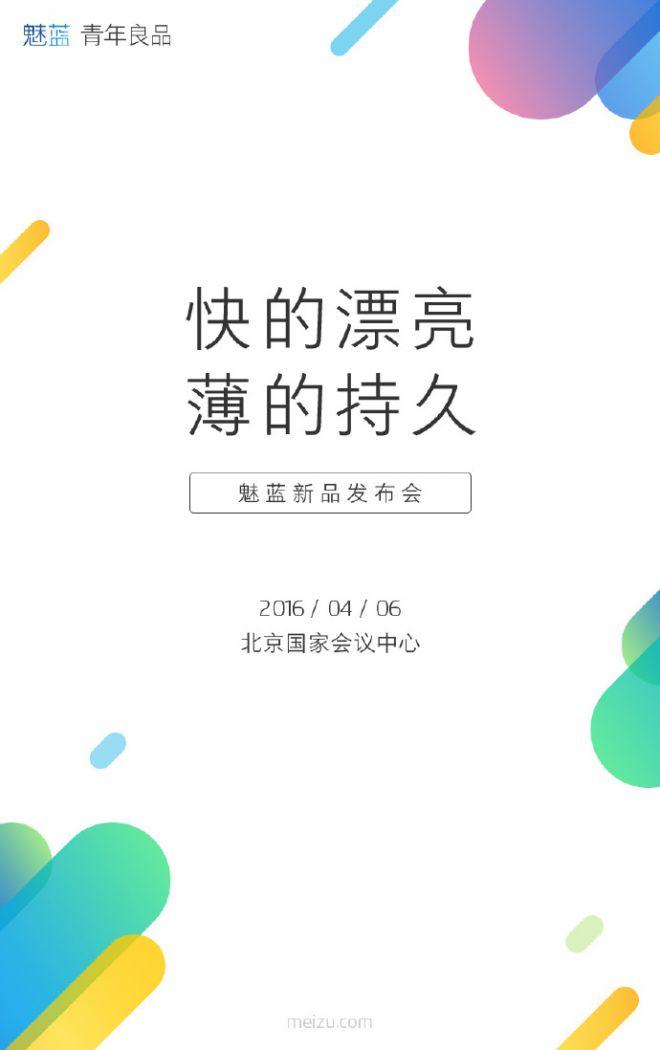 Meizu M3 Note: presentazione fissata per il 6 Aprile
