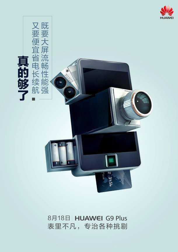 Il 18 agosto arriva Huawei G9 Plus