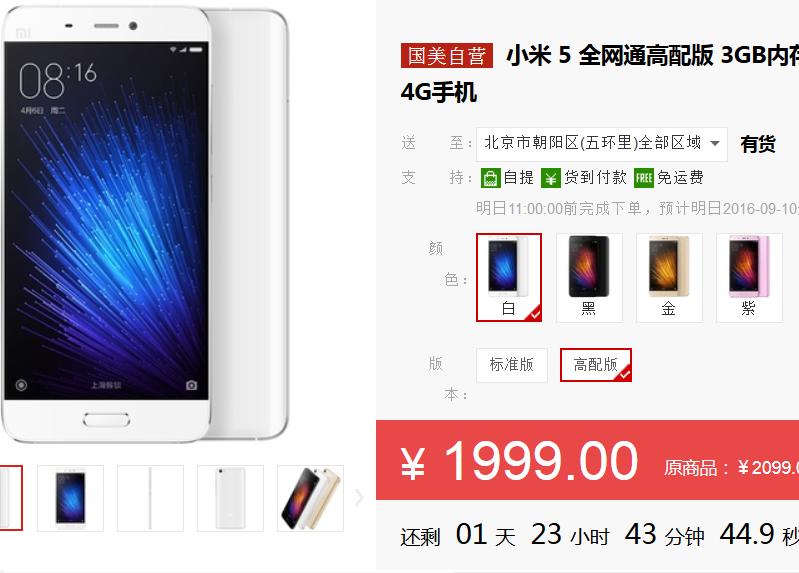 Xiaomi Mi 5 Extreme edition compare in rete