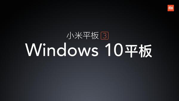 xiaomi mi pad 3 windows 10