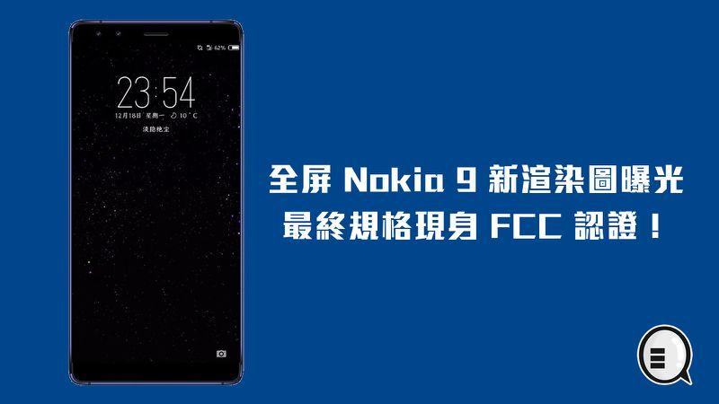 Nokia 9 potrebbe essere presentato al prossimo MWC