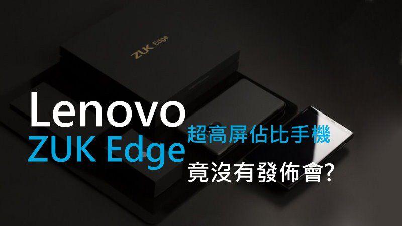 Un misterioso smartphone Lenovo, che si tratti di un nuovo Zuk?
