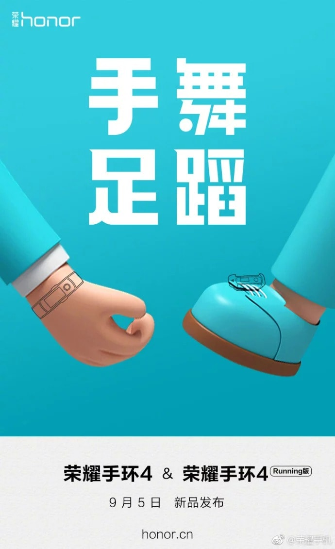 Honor Band 4 poster weibo