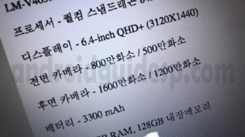 LG V40 ThinQ possibili due varianti in arrivo?